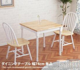 【幅74cm】テーブル ダイニング カントリー調 天然木 コンパクト 北欧 アンティーク 組立品 自然素材 ユーズド加工 シック