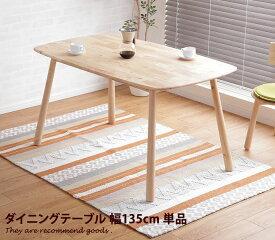 【幅135cm】 ダイニング ダイニングテーブル テーブル食卓テーブル 食卓 ナチュラル 4人用 天然木 シンプル 単品 北欧 高さ75cm カフェ 4人掛け