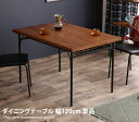 ダイニングテーブル テーブル 食卓 食卓テーブル キャッシュレス還元 4人掛け 4人用 アイアン ブラウン/茶 幅120cm 木…