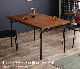 ダイニングテーブル テーブル 食卓 食卓テーブル 4人掛け 4人用 アイアン ブラウン/茶 幅120cm 木製 ブルックリン おしゃれ 単品 ブラック/黒 レアル オシャレ 高さ72cm レトロ ヴィンテージ