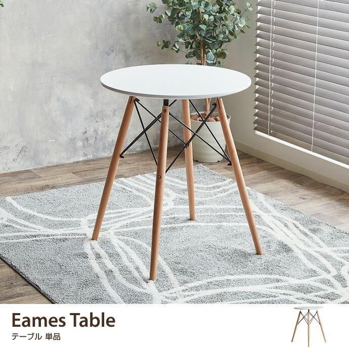 【ホワイトのみ予約販売】 Eames TABLE イームズ DSW 北欧 テーブル チャールズ&レイ・イームズ ミッドセンチュリー 円形 ウッドレッグ ダウェルレッグ 円形テーブル インテリア