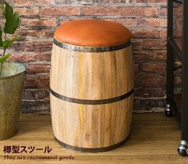 樽型スツール 樽型デザインスツール スツール 樽型 本革 収納 ドレッサー Masala ハンドメイド リビング 天然木 本革仕様 個性的 収納付き
