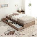 【フレームのみ】ベッド シングルベッド ベッドフレーム フレーム 収納付きベッド シングル 引き出し 収納付き 大容量…