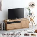 【クーポンで15%OFF!5の倍数日】テレビ台 テレビボード TVボード AVボード おしゃれ おしゃれ家具 ローボード 北欧 一…