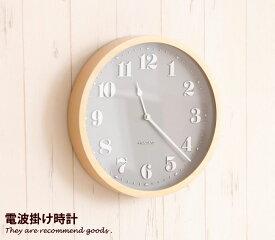【10%OFF!!マラソン限定タイムセール!!】掛け時計 壁掛け 時計 電波時計 クロック おしゃれ ナチュラル インテリア 北欧 ウォールクロック コンパクト