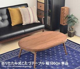 コタツ 炬燵 テーブル 折りたたみ 丸型 ラウンド シンプル 円形 木製 ローテーブル センターテーブル リビングテーブル ナイトテーブル コーヒーテーブル カフェテーブル モダン 北欧 天板 おしゃれ家具 おしゃれ