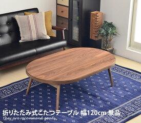 コタツ 炬燵 テーブル 折りたたみ 丸型 北欧 円形 シンプル リビングテーブル センターテーブル 天板 ラウンド 木製 モダン おしゃれ家具 おしゃれ
