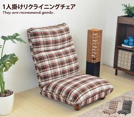 座椅子 リクライニング 椅子 フロア チェアー 座イス チェア リラックスチェア リクライニングチェア フロアチェア リビングチェア 座いす 一人掛け 1人掛け コンパクト インテリア おしゃれ クッション ウレタン スリム 北欧