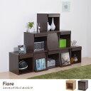 Fiore ボックス 木 収納 木製 ディスプレイラック 収納家具 本収納 おしゃれ シンプル 組み合わせ