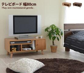 テレビボード テレビ台 ローボード 80cm キャッシュレス還元 テレビ コンパクト 収納 Pico かわいい 片付け 家具