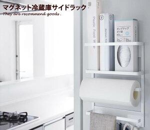冷蔵庫サイドラック Tower フック 24.5cm×34cm ポケット 冷蔵庫 ラック 棚 シェルフ 収納棚 キッチン キッチン収納 ハンガーラック おしゃれ家具 おしゃれ 北欧 モダン