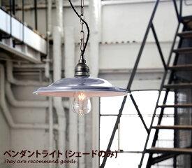 Shabby chic-pendant[シェードのみ]ペンダントライト 天井照明 レトロ 照明 ダイニング照明 ホーロー リビング照明 1灯 おしゃれ家具 おしゃれ 北欧 モダン