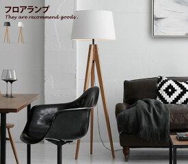 【P10倍!】エスプレッソ フロアランプ グレー ホワイト ファブリック スタイリッシュ シンプル モダン ランプ付き ウッド 北欧風