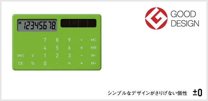 プラスマイナスゼロ(±0) 電子計算機 ステーショナリー 雑貨 電卓 カードサイズ 計算機 事務 横型