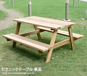 ガーデンテーブルセット ガーデン テーブル セット 木製 ガーデンテーブル 日本製 北欧 ピクニックテーブル モダン 2 アウトドア 天然木 ガーデン ベンチ チェア おしゃれ家具 おしゃれ