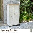 Country Stocker 80 木製物置 収納庫 物置 木製 大型収納庫 大容量 シンプル オシャレ 天然木