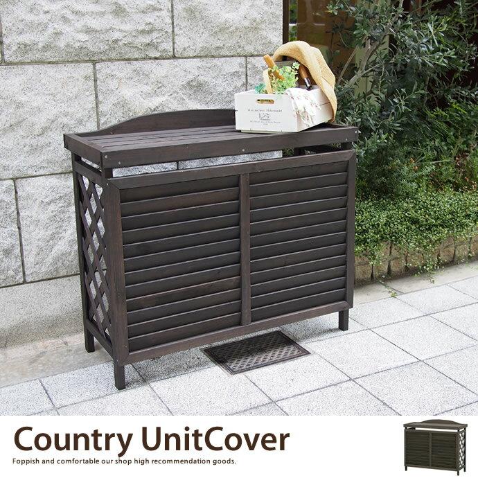 Country Unit Cover 室外機カバー 逆ルーバー 節電 省エネ オシャレ シンプル 便利