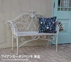 ガーデンベンチ ベンチ 椅子 イス イングリッシュガーデン アンティーク加工 ダークブラウン レトロ シンプル シック ヨーロピアン オシャレ ホワイト ロマンチック おしゃれ家具 おしゃれ
