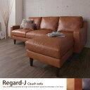 Regard-J Couch sofa カウチソファ ソファ オシャレ レトロ 合皮 3人掛け 3P カウチ ヴィンテージ