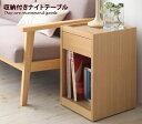 ナイトテーブル サイドテーブル お洒落 収納 寝室 シンプル キャスター付き コンパクト コンセント スライドレール式 …