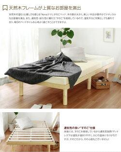 【ダブル】Nanaパイン材すのこベッド/ホワイト【フレームのみ】(ナナ)