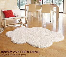【9/18限定! 15%OFFクーポン配布中!】【130×170】ラグ ラグマット 雲[130cm ×170cm][130×170]カーペット じゅうたん モダン 絨毯 かわいい シンプル マット