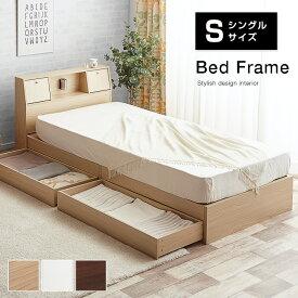 【シングル】【フレームのみ】 ベッド シングルベッド ベッドフレーム フレーム ベット 引き出し 収納付き 大容量 北欧 宮付き 収納ベッド 収納 おしゃれ家具 おしゃれ 1人暮らし ナチュラル ホワイト モダン