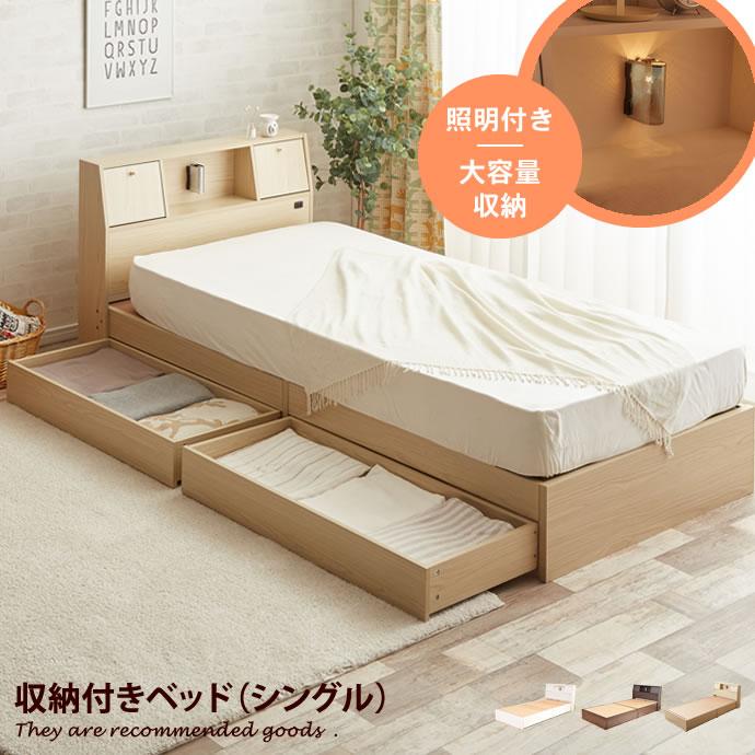 【シングル】【フレームのみ】 ベッド シングルベッド ベッドフレーム フレーム ホワイト 引き出し 大容量 北欧 すのこ 宮付 ベッド下収納 ヘッドボード コンセント付き 1人暮らし ナチュラル 収納 宮棚
