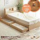 【シングル】【フレームのみ】 ベッド シングルベッド ベッドフレーム フレーム ホワイト 引き出し 大容量 北欧 すの…