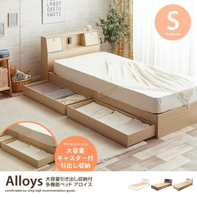 [シングル][フレームのみ]ベッド シングルベッド 収納付ベッド 引出し収納付ベッド 収納付 北欧 引出し付 コンセント付 シンプル Alloys 照明付