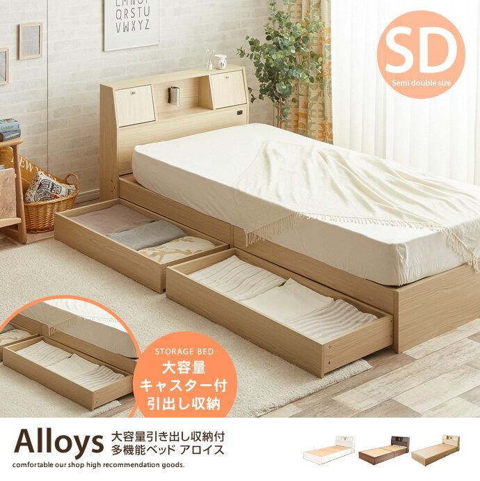 【セミダブル】【フレームのみ】 【予約商品】 ベッド 収納ベッド 引出し付ベッド コンセント付 収納付 幅121cm ヘッドライト付
