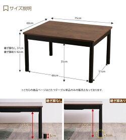 【単品】Artenaこたつテーブル幅75cm/ダークブラウン(アルテナ)