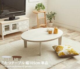 Reino こたつテーブル 単品 リバーシブル こたつ 楕円形 石英管ヒーター テーブル 本体 オシャレ リビング 幅105 シンプル