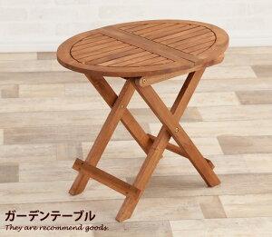 【幅55cm】 サイドテーブル ミニテーブル ガーデンテーブル テーブル ガーデン ベランダ おしゃれ テラス 屋外 木製 庭 ナチュラル 組み立て ブラウン 机 ガーデンファニチャー BBQ 軽量 折り