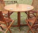 【単品】ガーデンテーブル テーブル 机 アウトドア 庭 折りたたみ 天然木 ガーデンファニチャー チークナチュラル ベ…