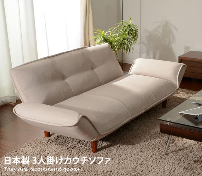 【3人掛】ソファ リクライニング 15色 座りやすさ ワンルーム 1人暮らし 使いやすい コンパクト リビング 機能性