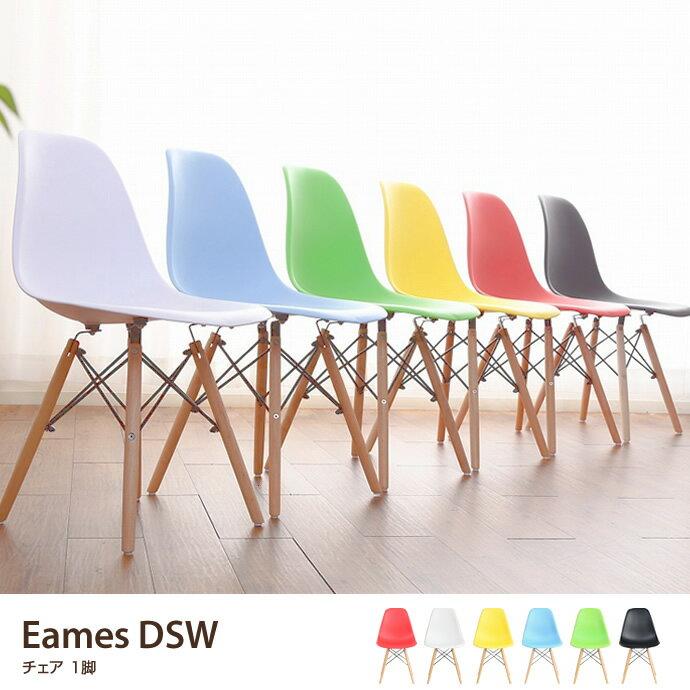 チェア チェアー ダイニングチェア デザイナーズ 椅子 モダン カラフル EAMES 北欧 ブラック ライトブルー レッド イームズ イームズ サイドシェル イス イエロー シンプル リプロダクト Eames モダン PC-016W %off DSW ホワイト ライム インテリア家具