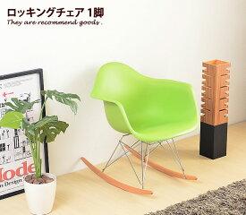 チェア チェアー ロッキングチェア デザイナーズ ホワイト 椅子 北欧 ゆったり イームズ EAMES-RAR 子供 モダン イス ロッカーベース アームシェルチェアー