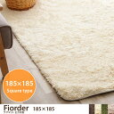 【185cm×185cm】 【正方形】 ラグマット Fiorder フィオルダー シャギーラグ じゅうたん 絨毯