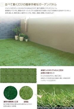 リアル人工芝生ジョイントマット(10枚入り)グリーン