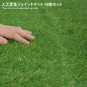 人工芝 10枚セット 30×30cm パネル ベランダ バルコニータイル ジョイント式人工芝 北欧 パネル リフォーム モダン …