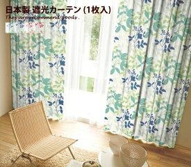 【100×178】カーテン 遮光カーテン[100×135cm][100×135]1枚 遮光 かわいい ピンク ナチュラル インテリア 形状記憶 シンプル ブルー 洗える 北欧 2級 格安 モダン 通販 おしゃれ おしゃれ家具 おしゃれ