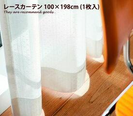 LOIRE ロワール【100cm×198cm】1.5倍ヒダ ウォッシャブル ミラーレース 遮熱 可愛いオシャレ 日本製 1枚 北欧 防炎