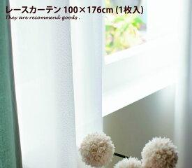 CRYSTA クリスタ【100cm×176cm】1.5倍ヒダ ウォッシャブル ミラーレース 遮熱 可愛いオシャレ 北欧 日本製 防炎 1枚