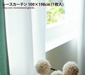 CRYSTA クリスタ【100cm×198cm】1.5倍ヒダ ウォッシャブル ミラーレース 1枚 可愛いオシャレ 日本製 北欧 防炎 遮熱