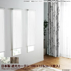 Twig leaf 100×178 カーテン 遮光カーテン リーフ 遮光 かわいい 上品 ディズニー 葉っぱ シンプル キャラクター お洒落 ドレープカーテン