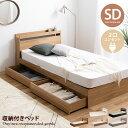 【フレームのみ】ベッド セミダブルベッド ベッドフレーム 収納付きベッド セミダブル 引き出し 収納付き 大容量 北欧…