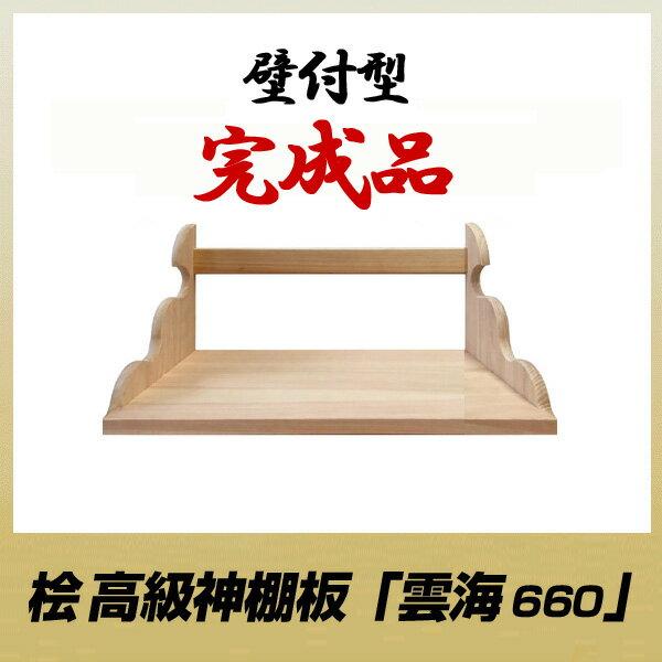 【神棚 棚板】総ひのき 高級 神棚 棚板/雲海660/完成品