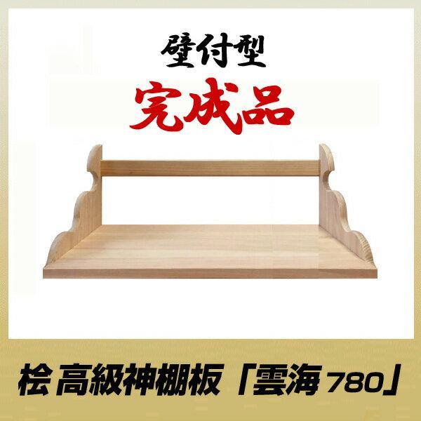 【神棚 棚板】総ひのき 高級 神棚 棚板/雲海780/完成品