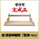 【神棚板】総ひのき 高級 神棚 棚板/雲海780/完成品